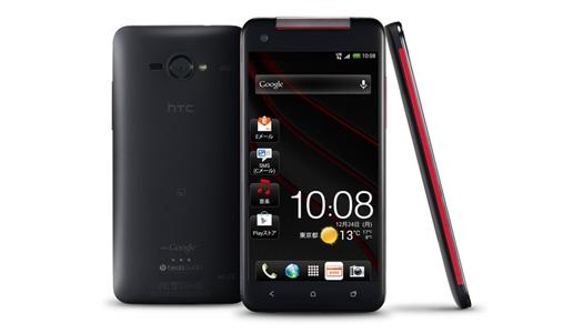 HTC Butterfly J