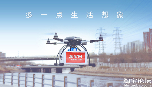 alibaba, drone