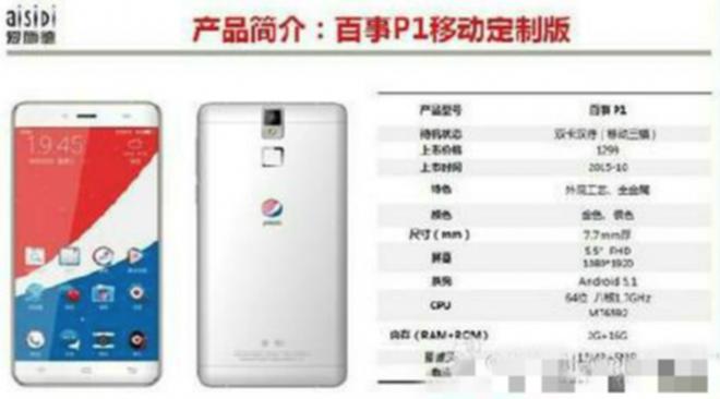 pepsi-p1-smartphone