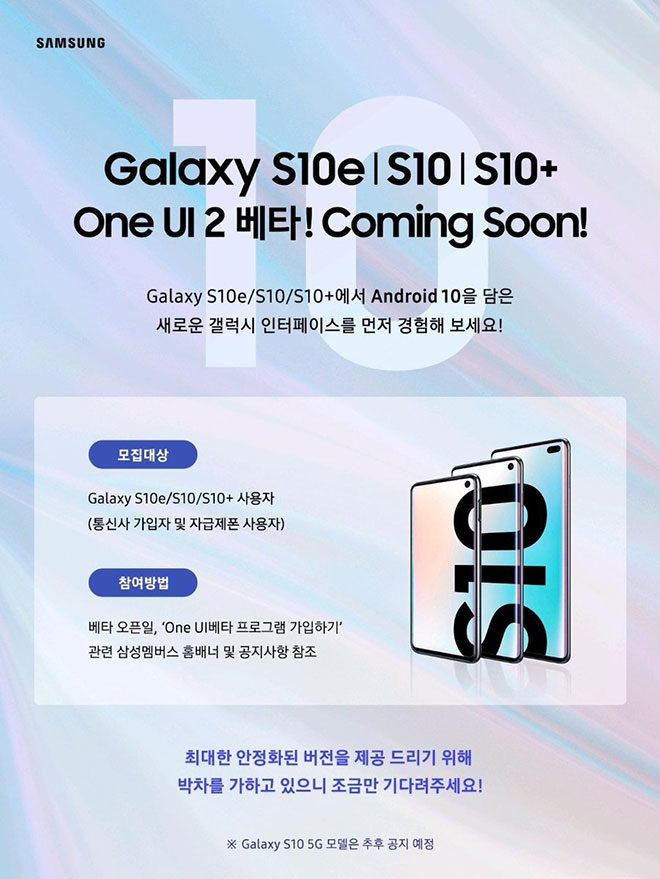Samsung Galaxy S10 Android 10 Oneu UI 2.0 beta